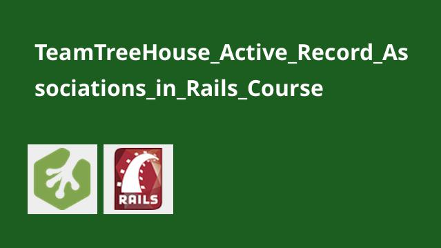 آموزش Active Record Associations در Rails