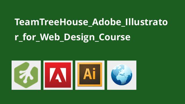 آموزشAdobe Illustrator برای طراحی وب