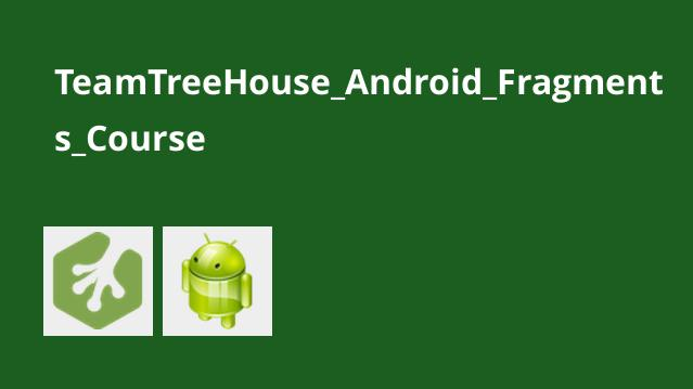 دوره Android Fragments