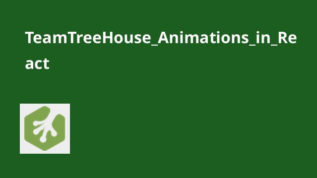 آموزش انیمیشن ها درReact