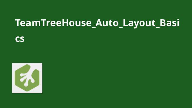آموزش مبانی Auto-Layout
