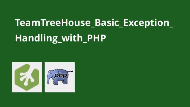 آموزش مبانی مدیریت استثنا باPHP