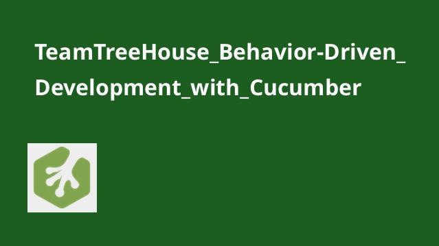 آموزش توسعه رفتار محور باCucumber