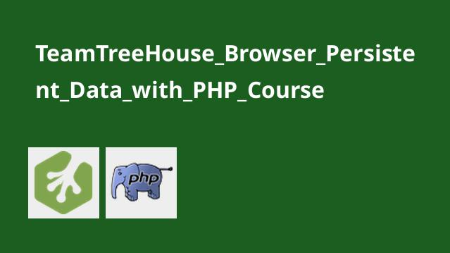 دوره Browser Persistent Data با PHP