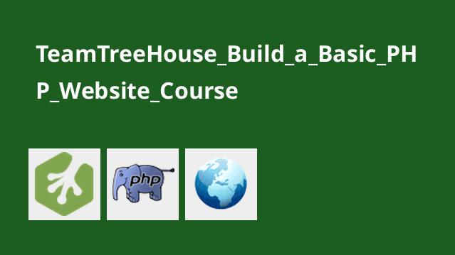 آموزش اصول ساخت وب سایت ابتدایی باPHP