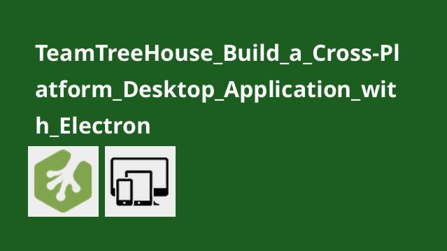 آموزش ایجاد اپلیکیشن دسکتاپ چندسکویی باElectron