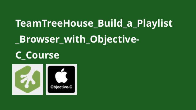 آموزش ایجاد مرورگرPlaylist باObjective-C