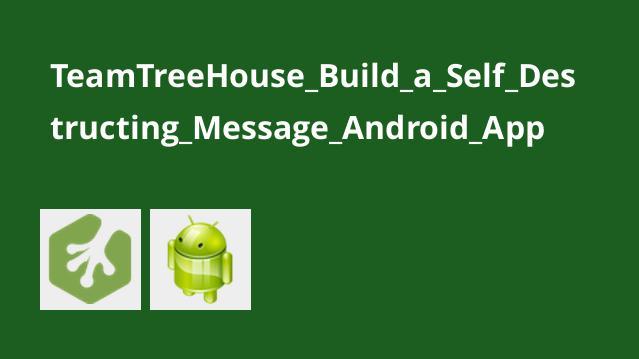 آموزش ساخت پیام  Self-Destructing در اپلیکیشن Android