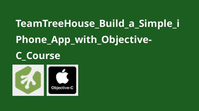 آموزش ساخت اپلیکیشن سادهiPhone باObjective-C