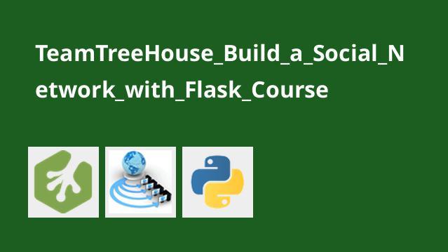 آموزش ایجاد شبکه اجتماعی باFlask