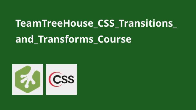 دورهTransitions و Transforms درCSS