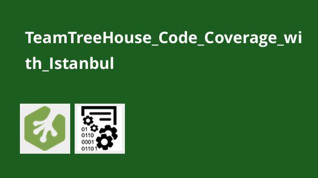 آموزشCode Coverage باIstanbul