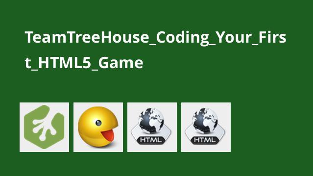 آموزش کدنویسی اولین بازیHTML5 شما