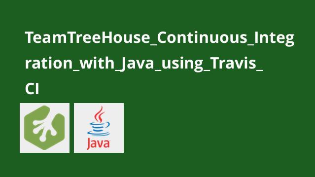 آموزش ادغام مداوم با جاوا با استفاده ازTravis CI