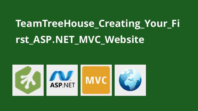 آموزش ایجاد وب سایتASP.NET MVC