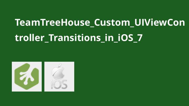 آموزشUIViewController Transitions سفارشی درiOS 7