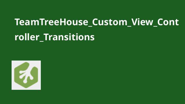 کارگاه آموزشیCustom View Controller Transitions