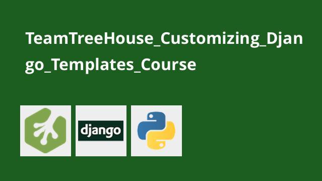 آموزش سفارش سازی قالب هایDjango