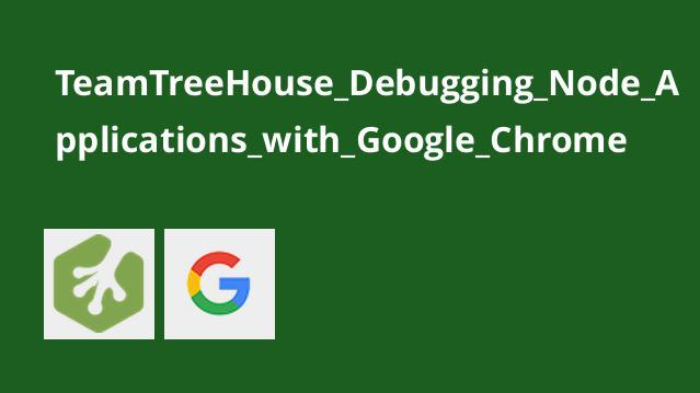 آموزش اشکال زدایی اپلیکیشن های Node با Google Chrome