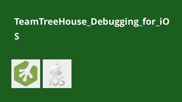 آموزش اشکال زدایی برای iOS