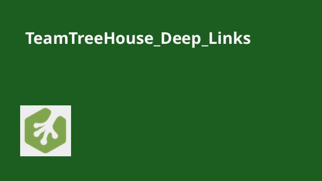 کارگاه آشنایی با Deep Links