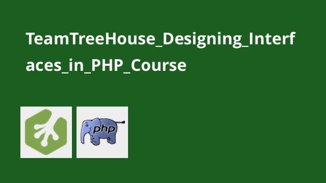 آموزش طراحی رابط ها درPHP