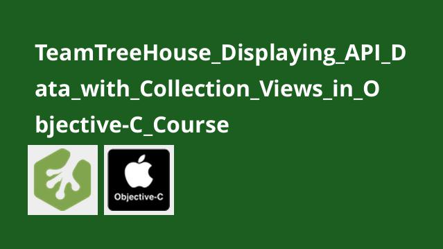 دوره نمایش API Data با Collection Views در Objective-C