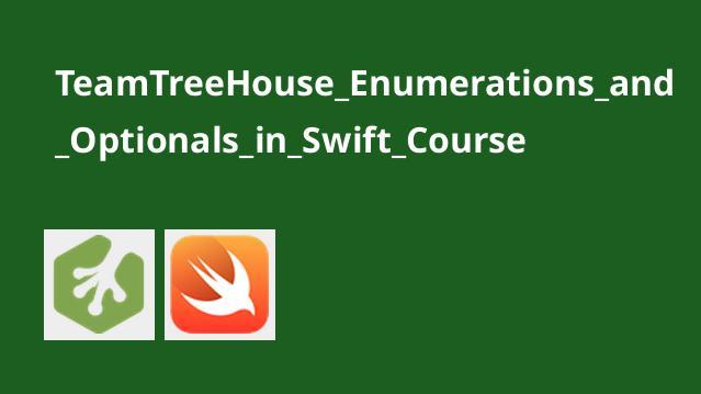 آموزشEnumerations و Optionals در سوئیفت