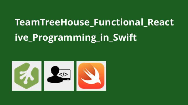 آموزش برنامه نویسی تابعی-واکنش گرا درSwift