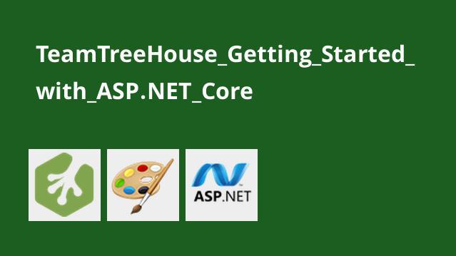 کارگاه آشنایی با ASP.NET Core