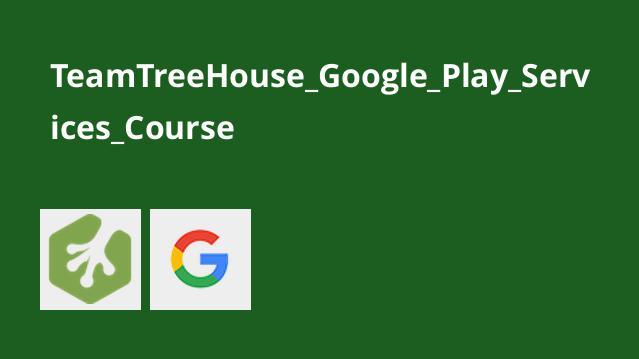 آموزش سرویس هایGoogle Play