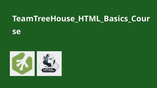 آموزش مبانی برنامه نویسیHTML