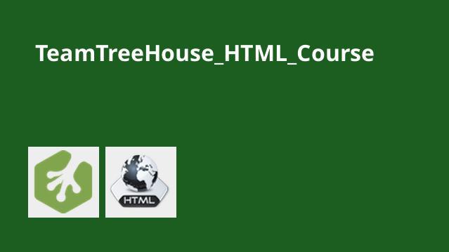 دوره آموزشHTML