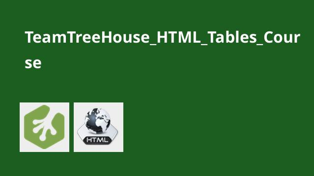 آموزش جداولHTML