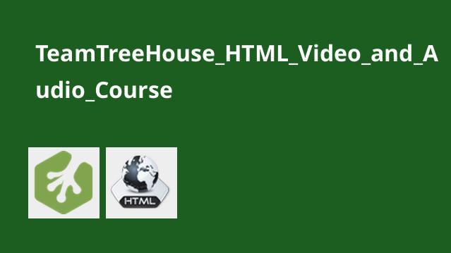 آموزش صدا و ویدئوHTML