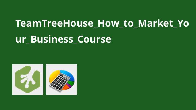 آموزش بازاریابی برای کسب و کار