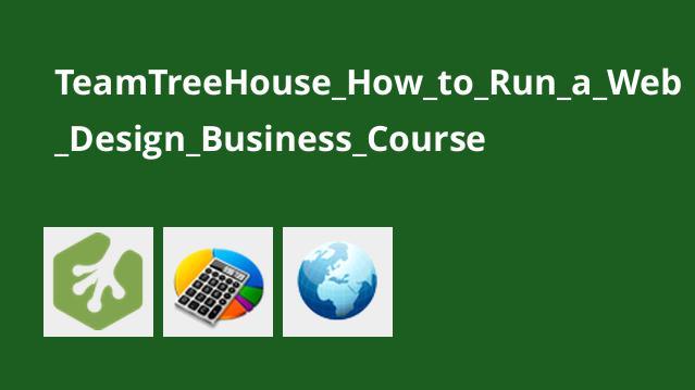 چگونه کسب و کار طراحی وب راه اندازی کنیم؟