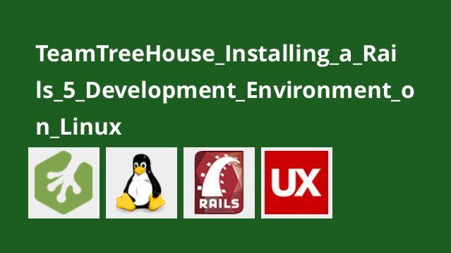 آموزش نصب محیط توسعهRails 5 در لینوکس
