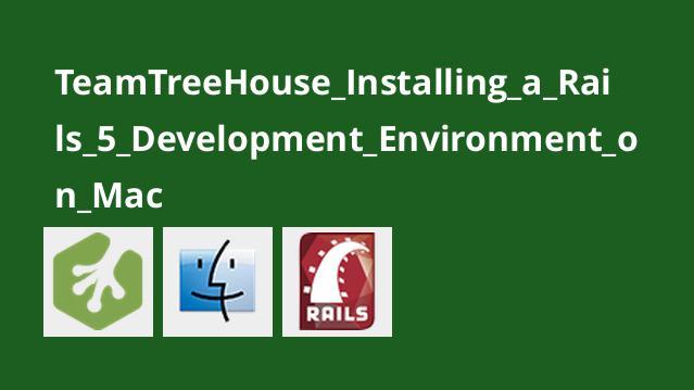 آموزش نصب محیط توسعهRails 5 در مک