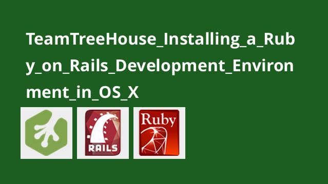 آموزش نصب محیط توسعهRuby on Rails درOS X