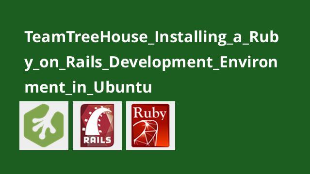 آموزش نصب محیط توسعهRuby on Rails درUbuntu