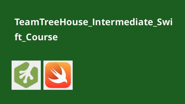 آموزش برنامه نویسیSwift (سطحIntermediate)