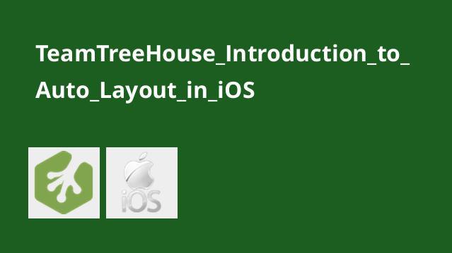 آشنایی با Auto Layout در iOS