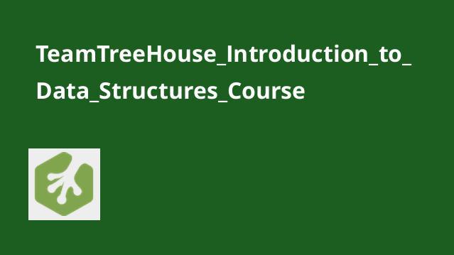 آشنایی با ساختارهای داده