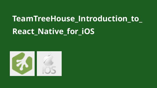 کارگاه آشنایی باReact Native برای iOS