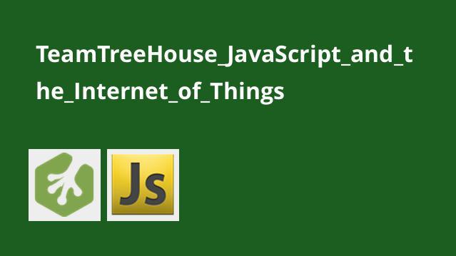 آموزش جاوااسکریپت و اینترنت اشیا