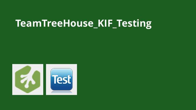 آموزش تست KIF