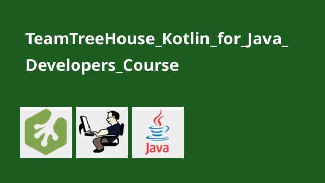 آموزش برنامه نویسیKotlin برای برنامه نویسان جاوا