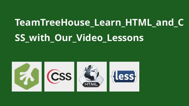 آموزش ویدئویی ایجاد صفحات وب با HTML و CSS