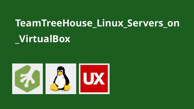 آموزش سرورهای لینوکس درVirtualBox